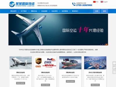 蓝色航空货运物流公司网站模板